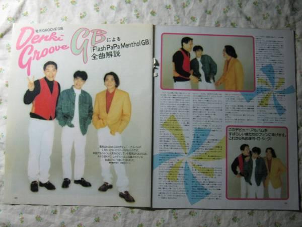 '93【Flash PaPa Menthol セルフライナー】 電気GROOVE ♯