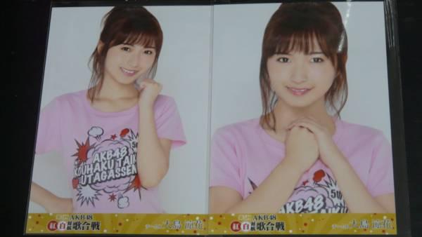 第5回 AKB48紅白対抗歌合戦 DVD封入生写真 セミコンプ 大島涼花 ライブ・総選挙グッズの画像