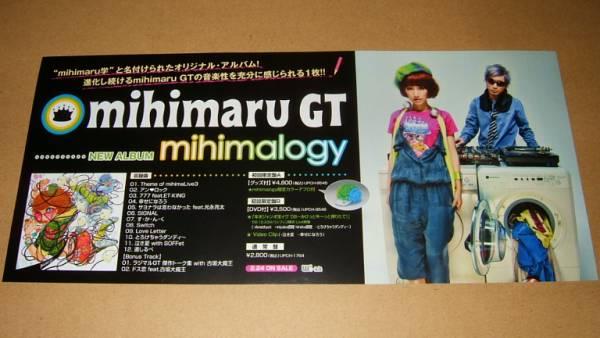 【ミニポスターF10】 mihimaru GT/mihimalogy 非売品!