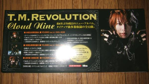 【ミニポスターF13】 T.M.REVOLUTION/CLOUD NINE 非売品!