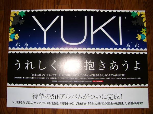 【販促看板HD】 YUKI/うれしくって抱き合うよ 非売品!