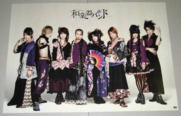 M8 和楽器バンド 華火 TSUTAYA 限定ポスター