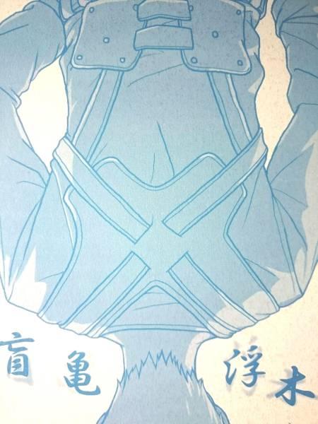 進撃の巨人同人誌★リヴァエレ長編小説★冷凍むきエビ「盲亀浮木」