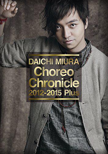 三浦大知 Choreo Chronicle 2012-2015 Plus DVD 新品即決 ライブグッズの画像
