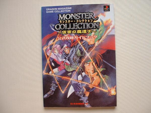公式攻略ガイドブック モンスター・コレクション 仮面の魔道士