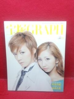 ▼宝塚GRAPH 2010 6月号『凰稀かなめ&愛原実花』愛音羽麗