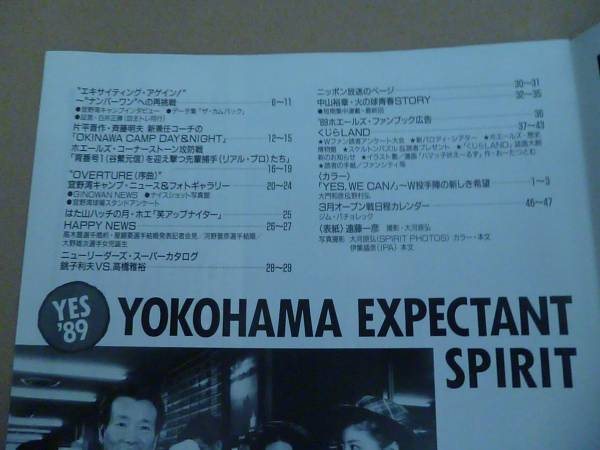横浜大洋ファンマガジン月刊Whales平成元年3月号_画像2