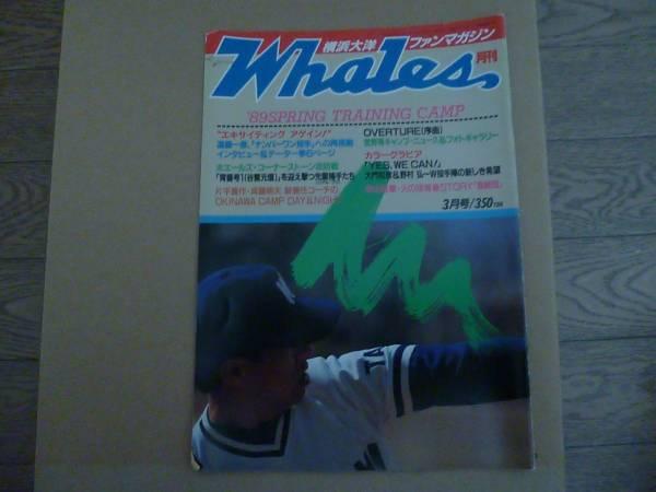 横浜大洋ファンマガジン月刊Whales平成元年3月号_画像1