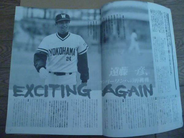 横浜大洋ファンマガジン月刊Whales平成元年3月号_画像3