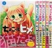 ちょこっとヒメ1-6巻セット(ガンガンコミックス)カザマ アヤミ