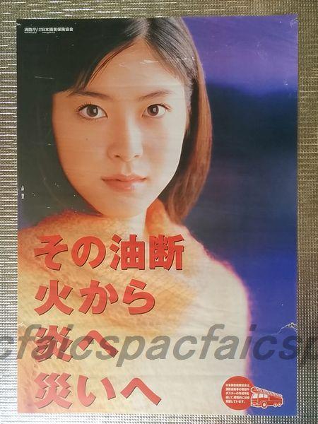 非売品 16歳 上野樹里 ポスター グッズの画像
