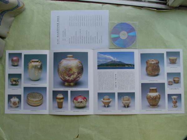 献上薩摩■畦元紀秀 作陶展図録パンフ■送料198円■陶芸陶器