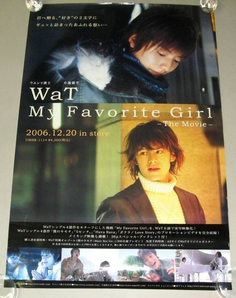 /H ポスター WaT ワット My Favorite Girl -The Movie-  2006年