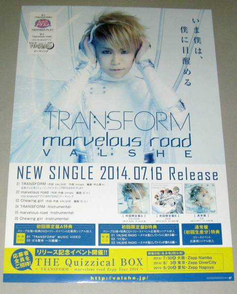 /GA5 ポスター VALSHE バルシェ TRANSFORM marvelous road