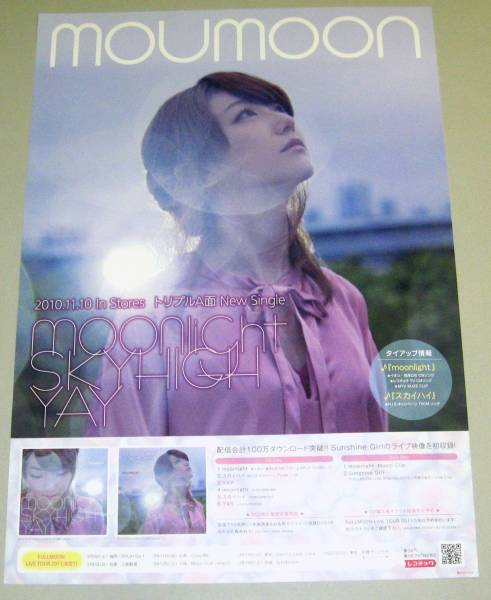 /GA14 ポスター moumoon ムームーン moonlight AKYHIGH YAY