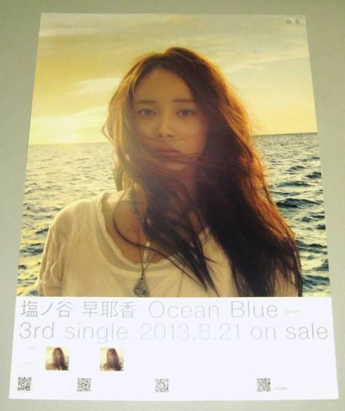 /GA14 B2 ポスター 塩ノ谷早耶香 Ocean Blue