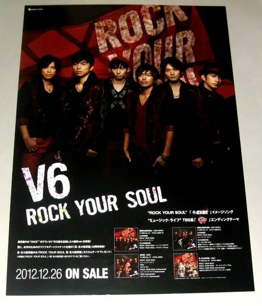 /GA5 ポスター V6 ROCK YOUR SOUL