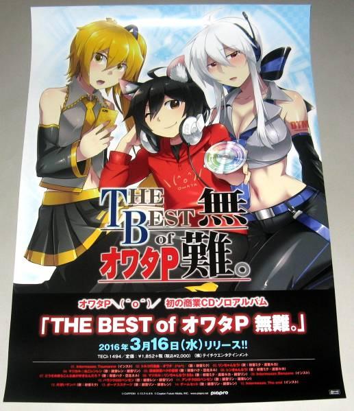 GA7 ポスター THE BEST of オワタP 無難。