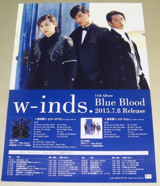 /GA4 B2 ポスター w-inds. Blue Blood 千葉涼平 橘慶太