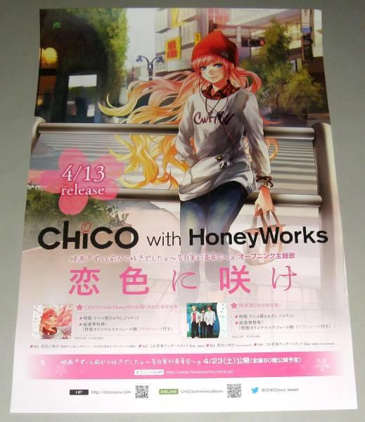 GA8 B2 告知 ポスター チコ CHiCO with HoneyWork 恋色に咲け