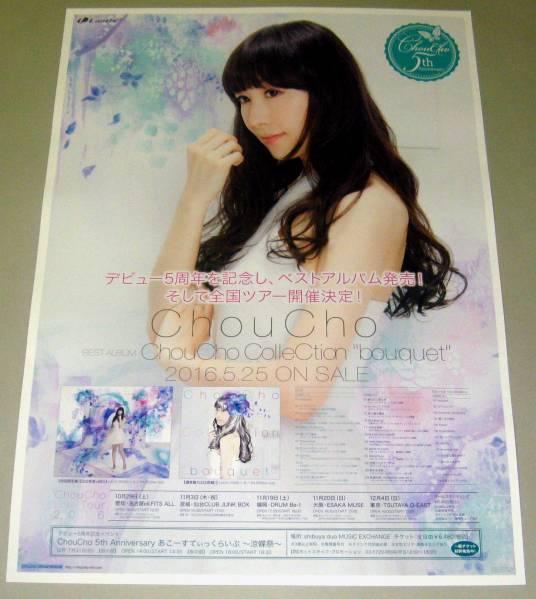 """GA13 B2 ポスター ChouCho ちょうちょ ColleCtion """"bouquet"""""""