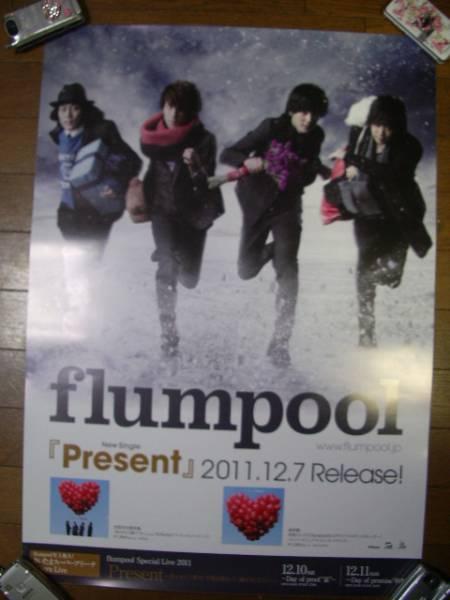 flumpool★フランプール★店頭用ポスター 未使用新品☆筒無料