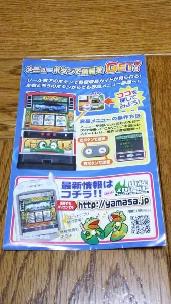 ジャイアントパルサー パチスロ ガイドブック 小冊子 遊技カタログ YAMASA 山佐 希少品_商品状態は、画像で、ご確認下さいませ。