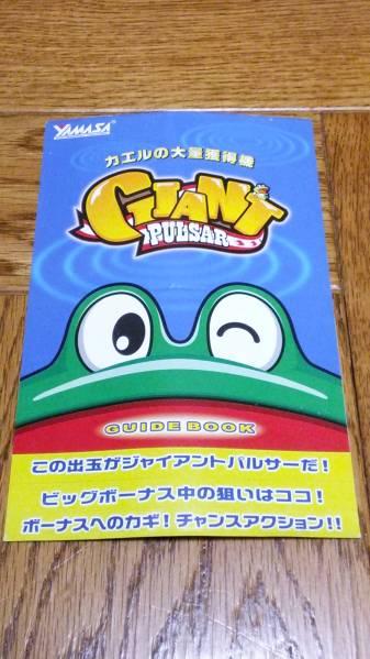 ジャイアントパルサー パチスロ ガイドブック 小冊子 遊技カタログ YAMASA 山佐 希少品_大切に保管してありました商品です。