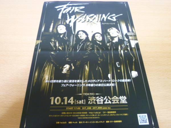 FAIR WARNING フェアウォーニング 2006年日本公演チラシ