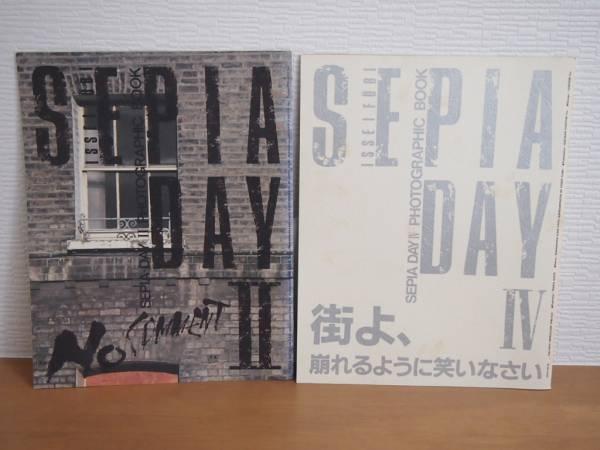 1101松★一世風靡セピア SEPIA DAY 2冊セット