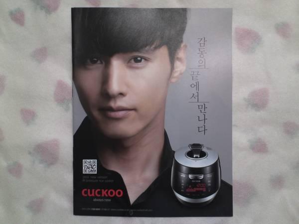 ■CUCKOO■ 2012 カタログ ウォンビン