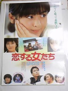 映画ポスター 恋する女たち 斉藤...