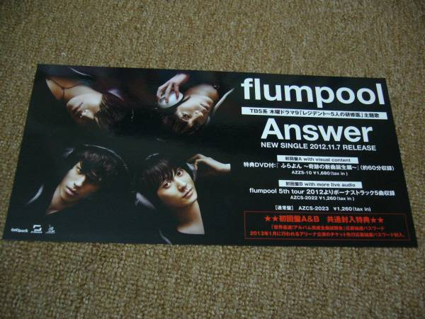 POP ポップ flumpool フランプール