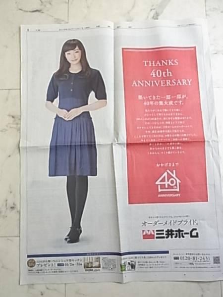 菅野美穂◎新聞広告一面 三井ホーム 読売新聞◎