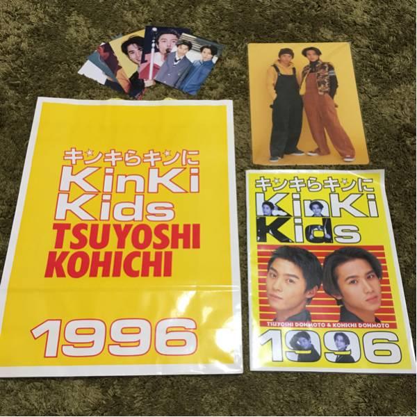 【レア】 キンキらキンに Kinki Kids 1996 LIVE グッズ 下敷 パンフ等