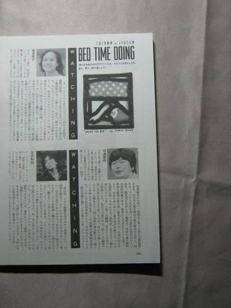 '96【紹介した一冊の本】 吉井和哉 イエローモンキー イエモン♯