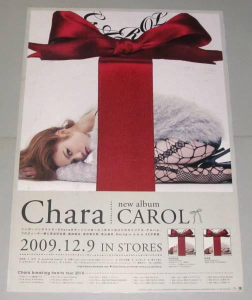 A12 Chara(チャラ)CAROL 非売品 告知ポスター