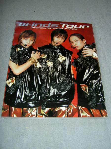 写真集 w-inds.tour Ryohei,Keita and Ryuichi ●