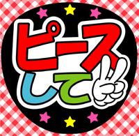ピースして☆手作りうちわ☆送料無料も♪嵐Hey!Say!JUMP関ジャニ∞Sexy ZoneNEWSKis-My-Ft2A.B.C-ZKinki KidsV6