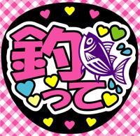 釣って☆手作りうちわ☆送料無料も♪嵐Hey!Say!JUMP関ジャニ∞Sexy ZoneNEWSKis-My-Ft2A.B.C-ZKinki KidsV6