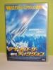 动作, 惊险 - DVD デイ・オブ・ザ・ディシジョン HOTET ケース新品
