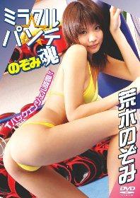 ★即決DVD新品★ 荒木のぞみ ミラクル☆パンチ アイドル作品 管理9_画像1