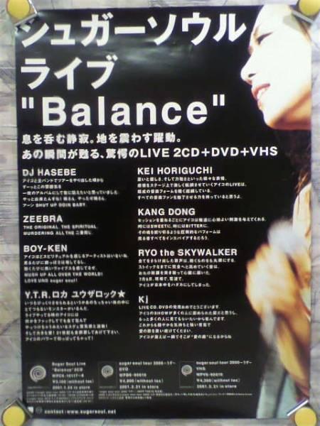 p51【ポスター/B-2】Sugar Soul-シュガー ソウル/'01-Balance