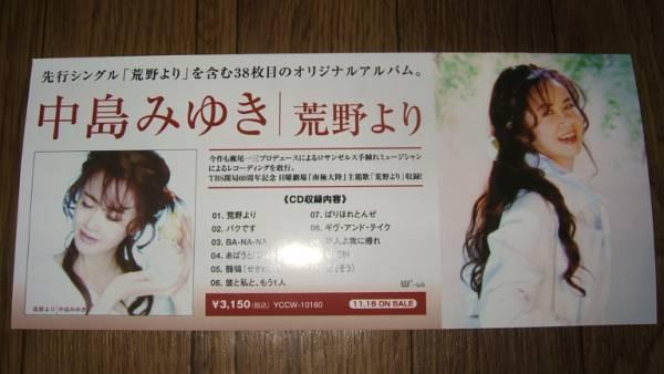 ■ミニポスターCF3■ 中島みゆき/荒野より 非売品!