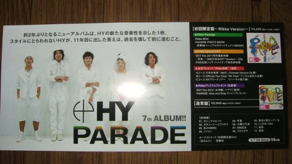 ■販促ミニポスターCF3■ HY/PARADE 非売品!