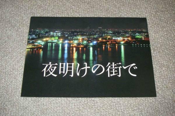 「夜明けの街で」プレスシート:岸谷五朗/深田恭子 グッズの画像