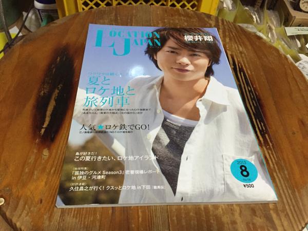 10 ロケーションジャパン 58号 櫻井翔 LOCATION JAPAN 送料205円