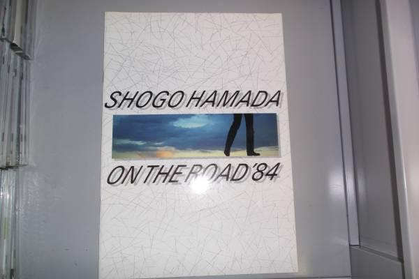 SHOGO HAMADA ON THE ROAD'84 浜田省吾 ツアーパンフレット