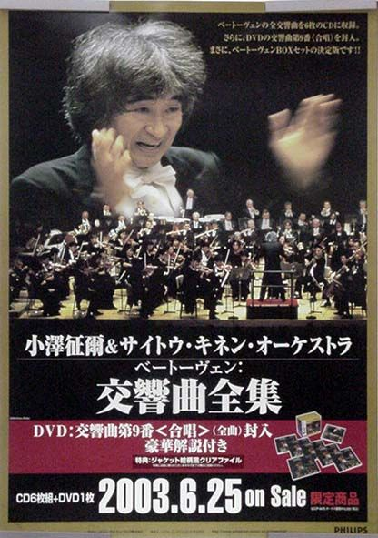 小澤征爾 B2ポスター (H10013)