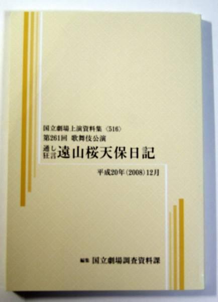 国立劇場上演資料集516 『遠山桜天保日記』